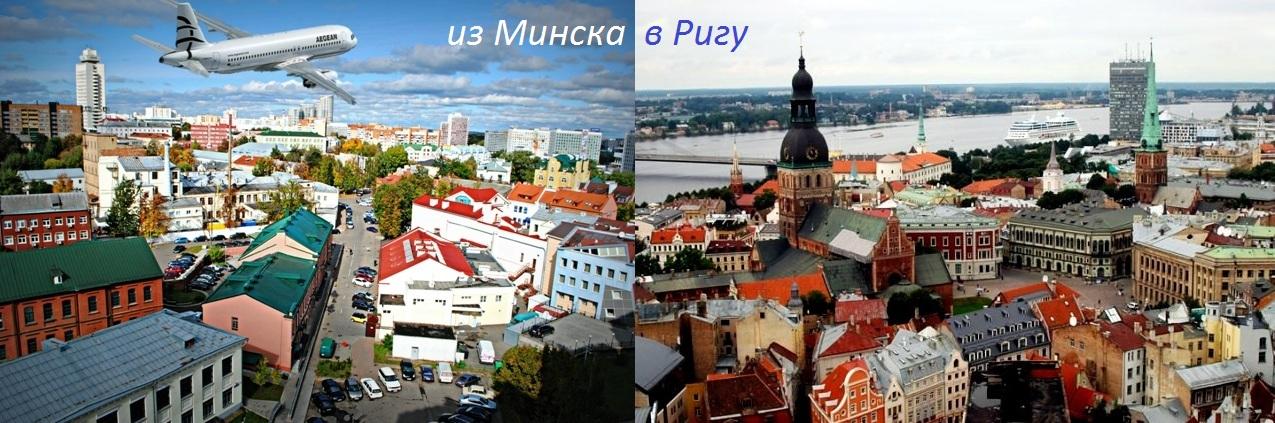 MInsk-Riga1
