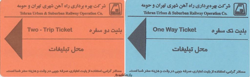 Metro tickets Tehran
