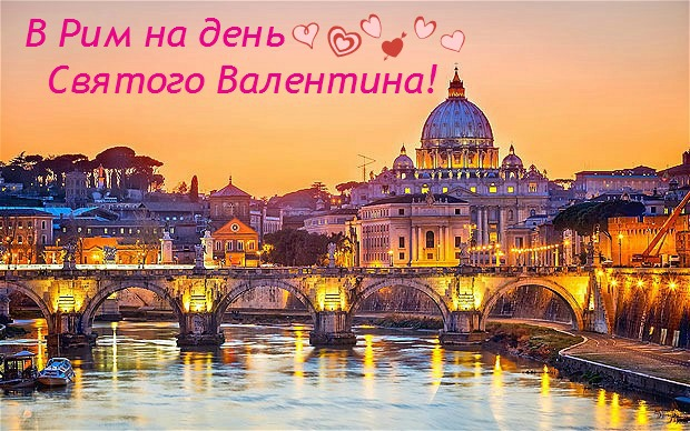 Rome-ValentinesDay