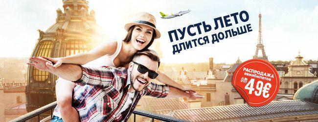 Авиабилеты Дешево Акции Распродажи