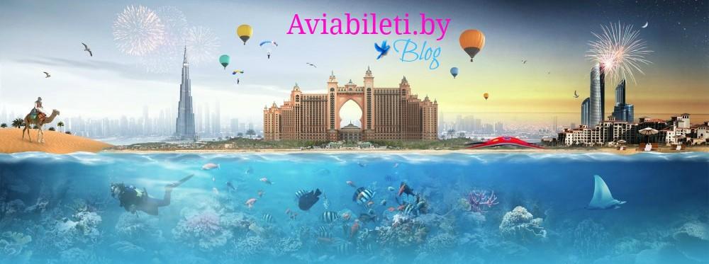Aviabileti.by БЛОГ
